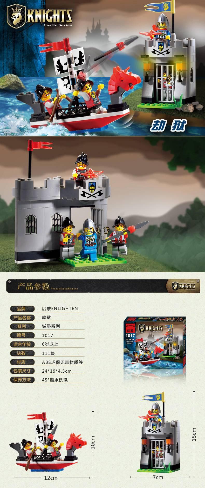 城堡:劫狱
