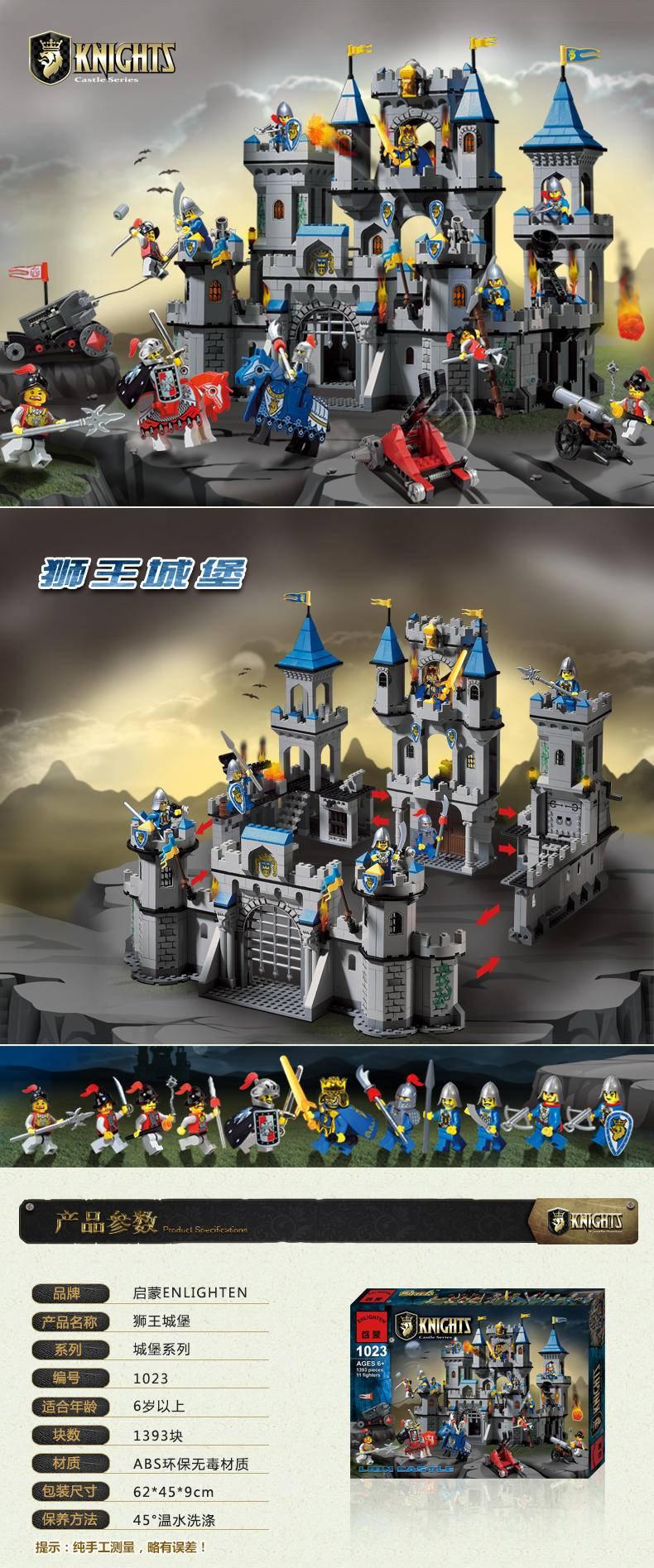 城堡:狮王城堡
