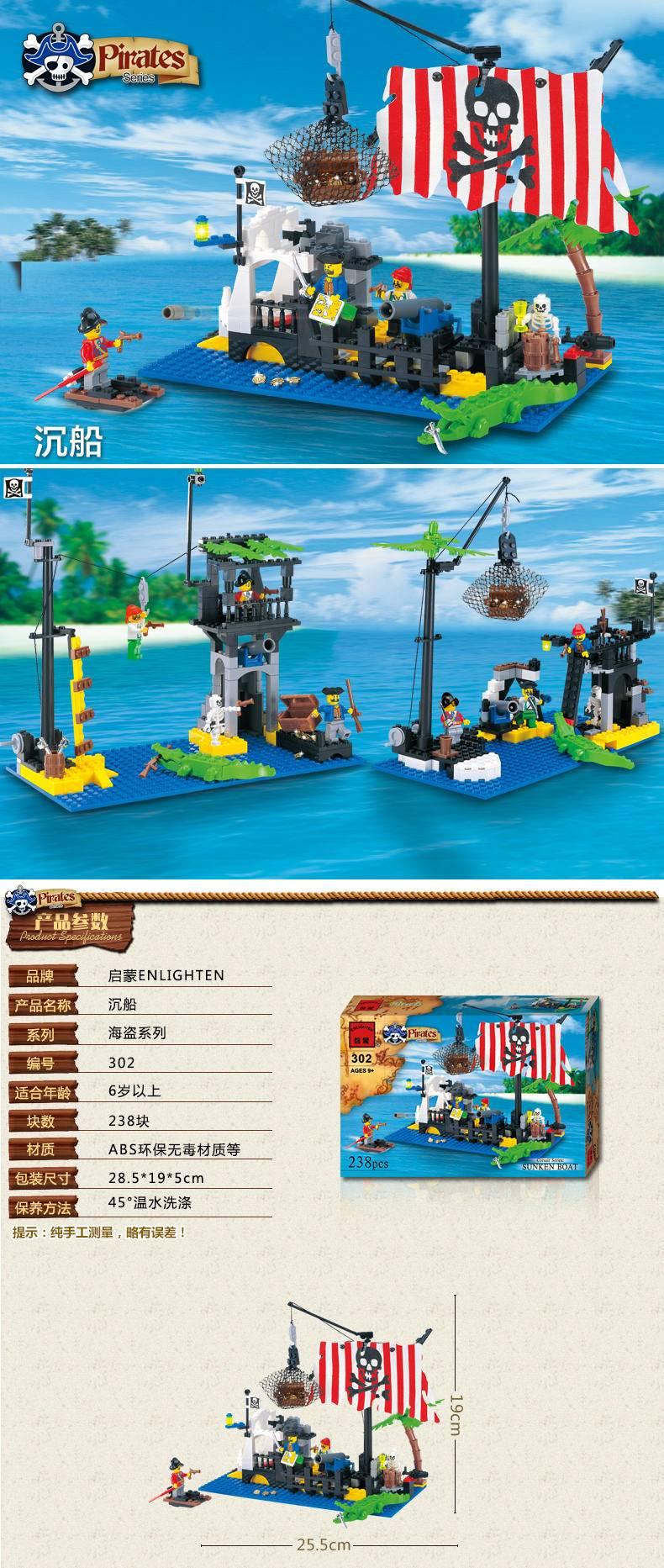 海盗:沉船