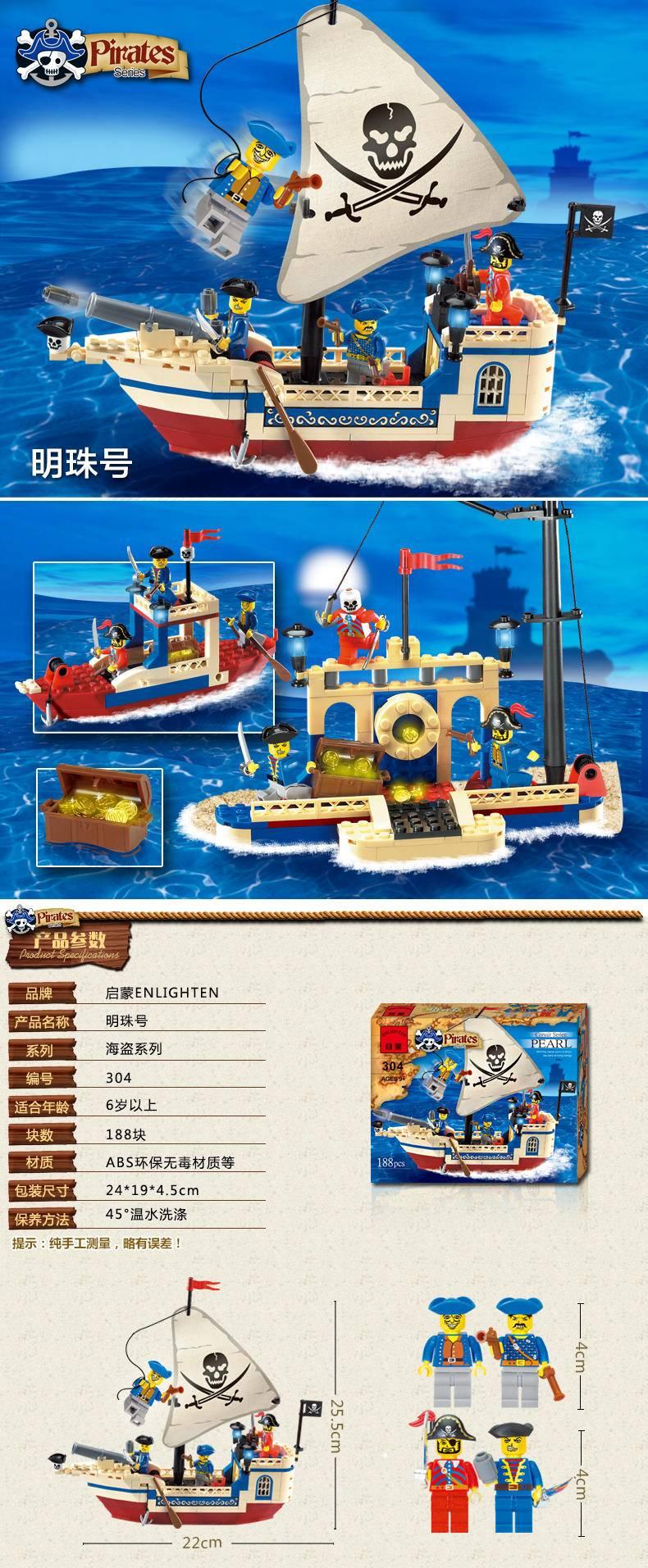 海盗:明珠号