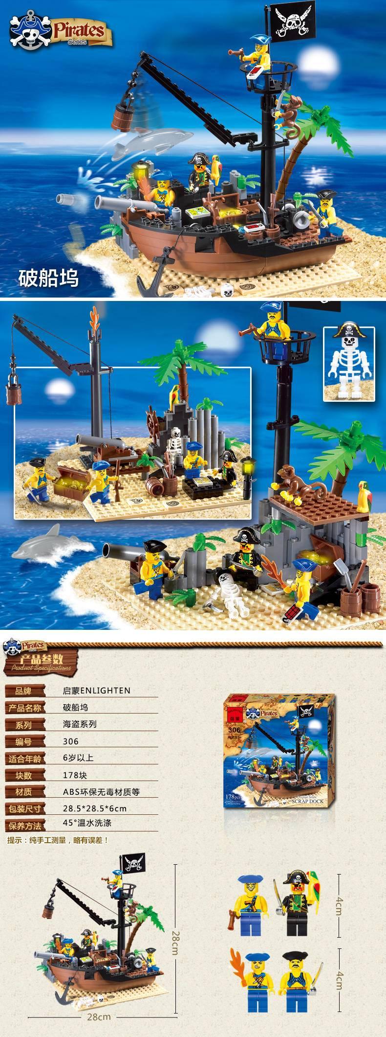 海盗:破船坞