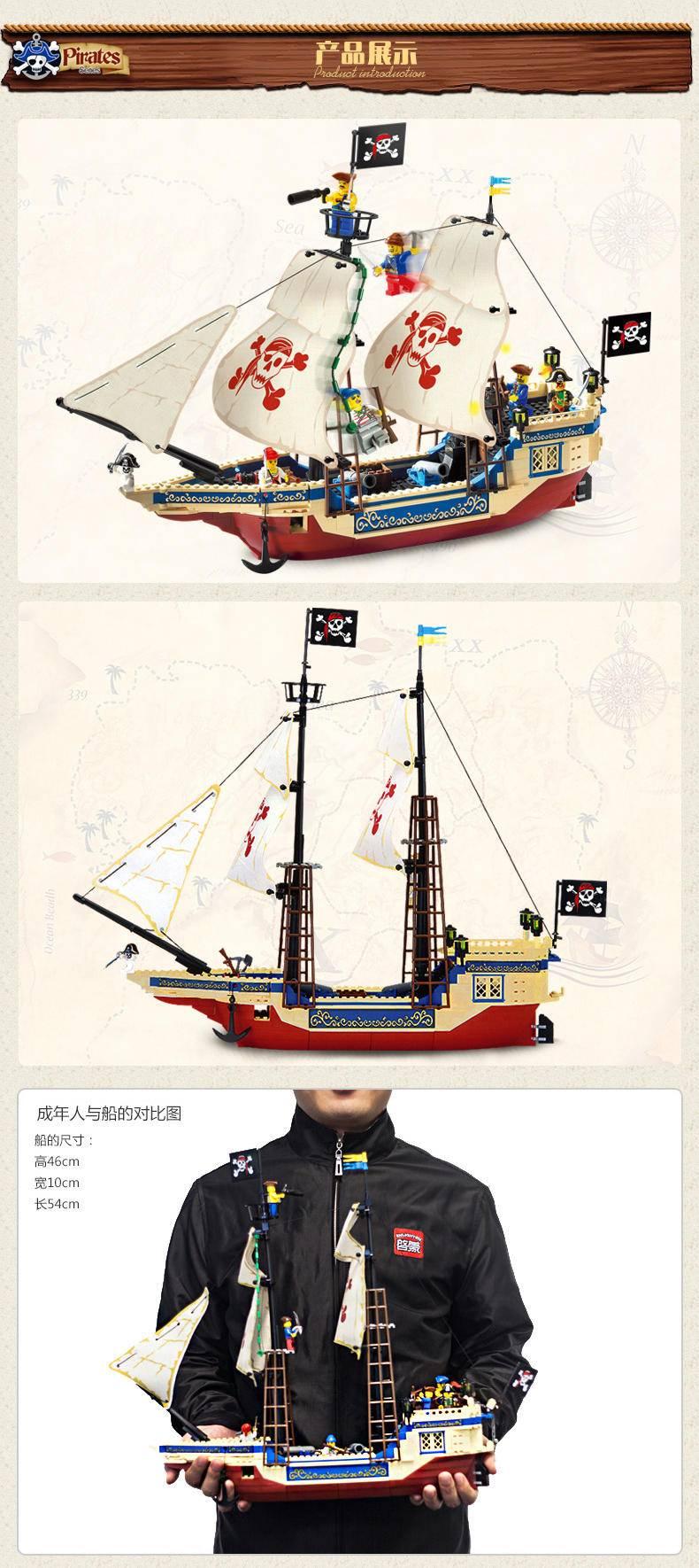 海盗:海上霸王号