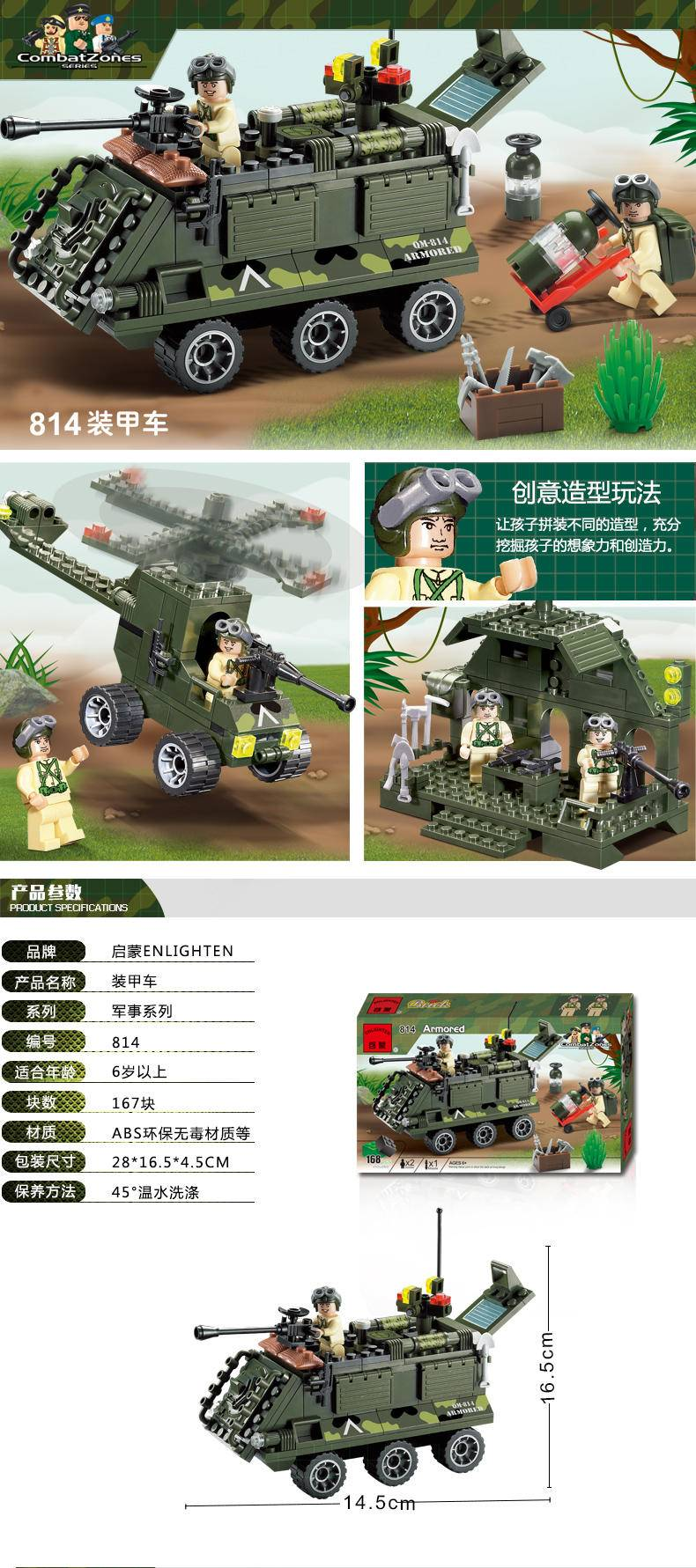 军事:小装甲车