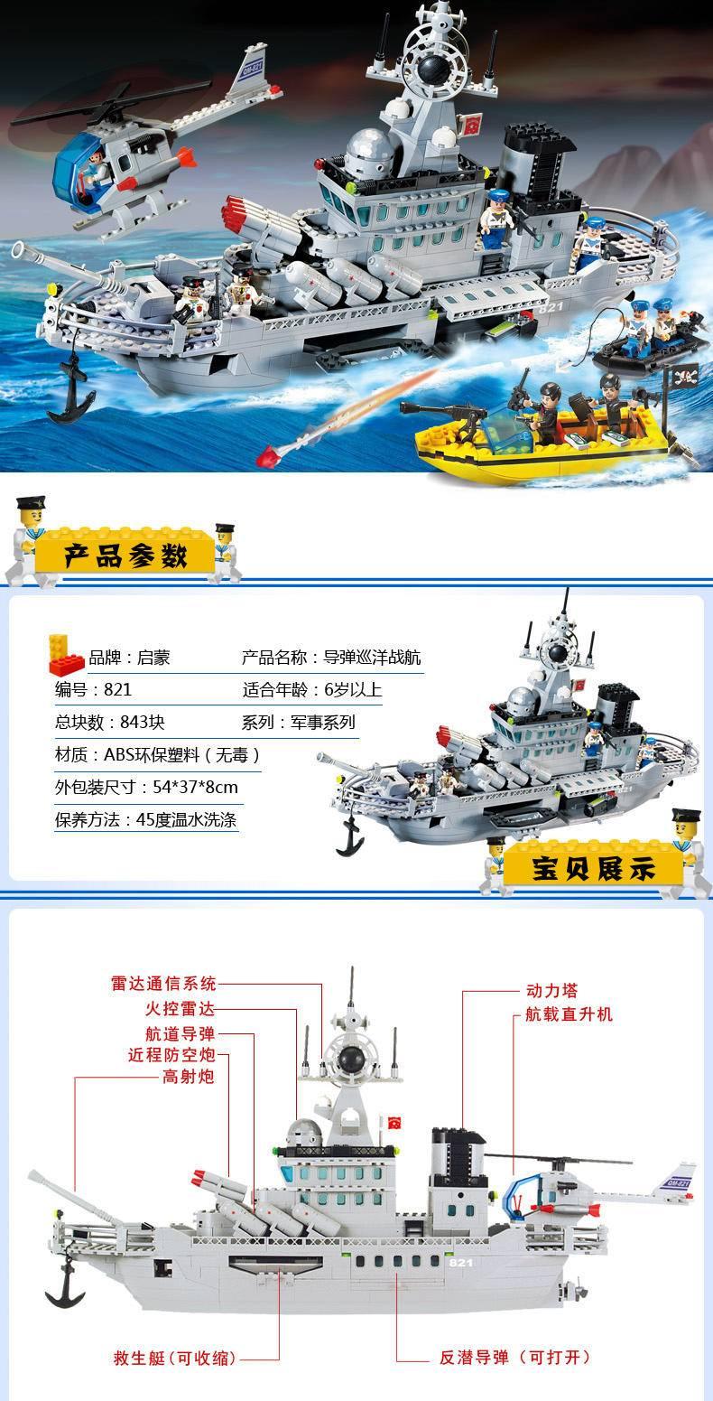 军事:导弹巡洋舰