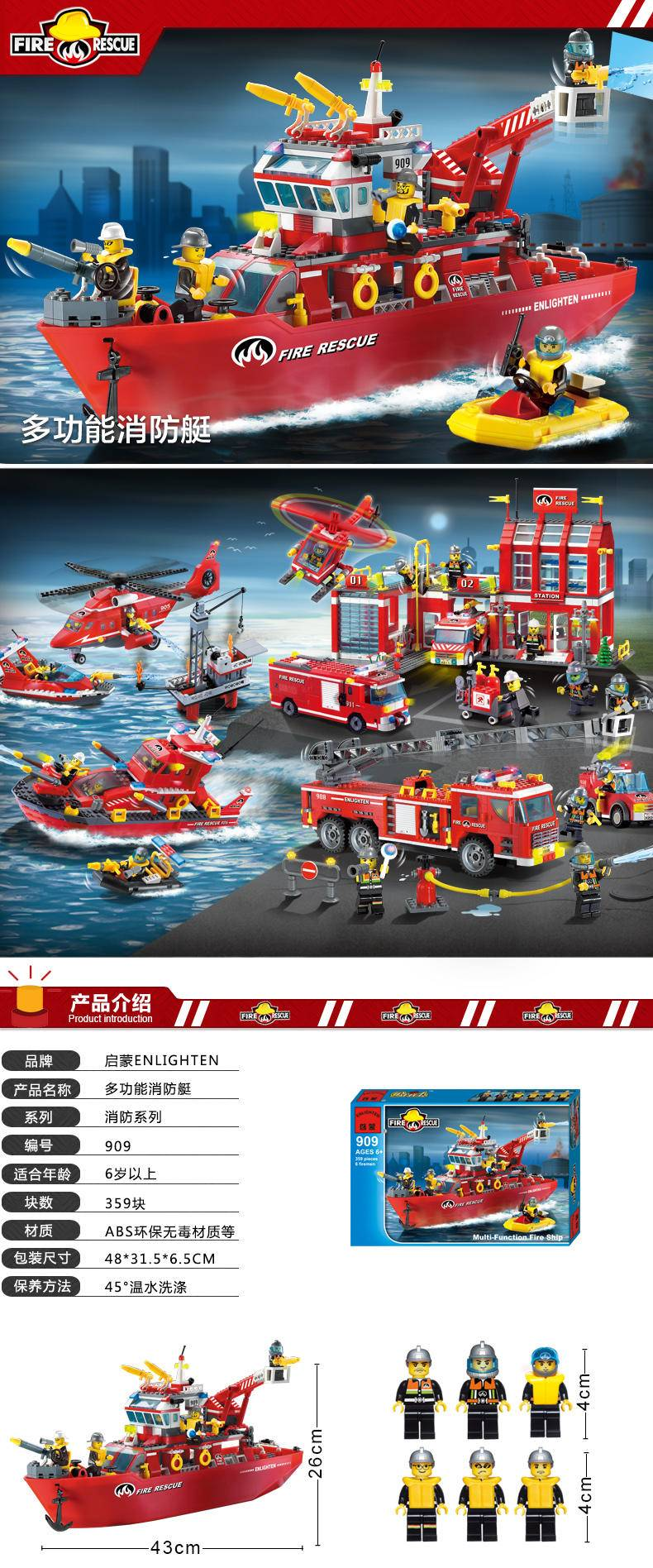 消防:多功能消防船