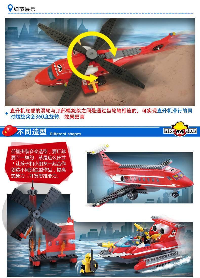 消防:海空救援队
