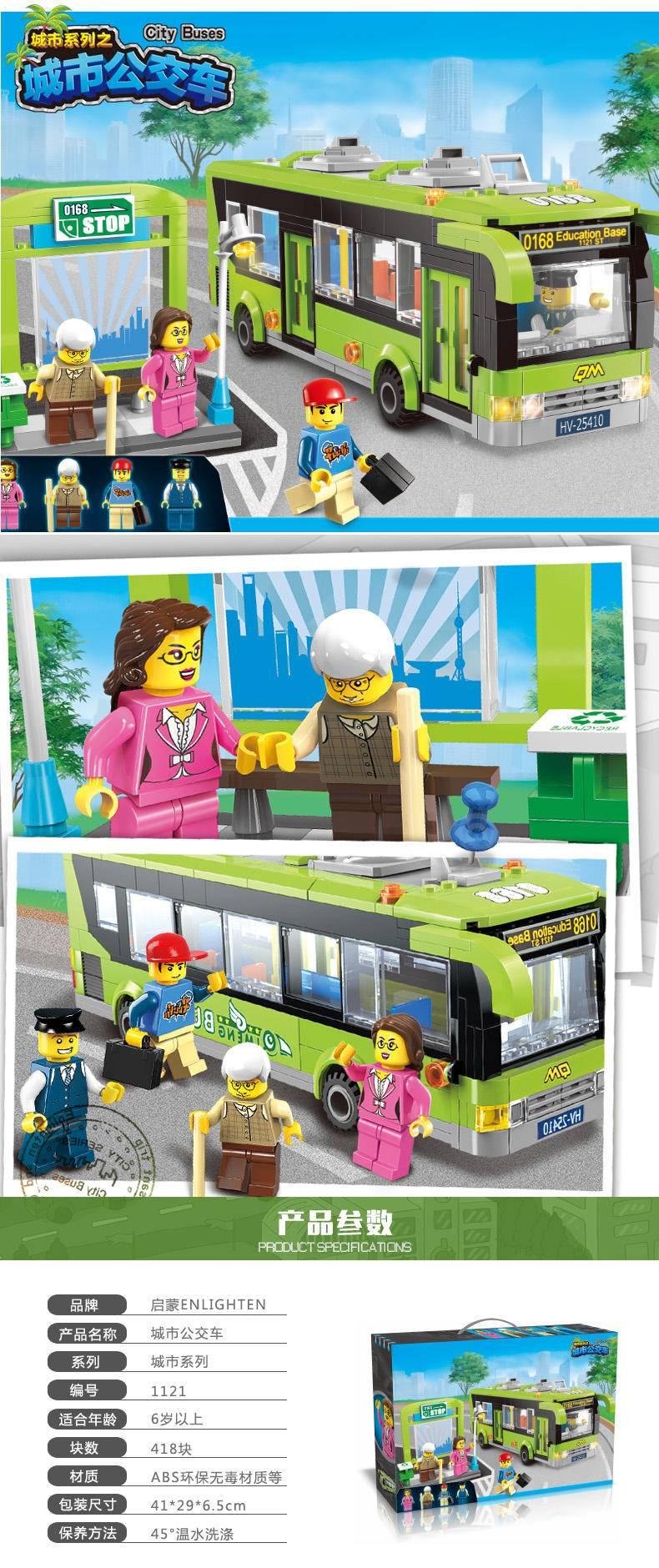 城市公交车