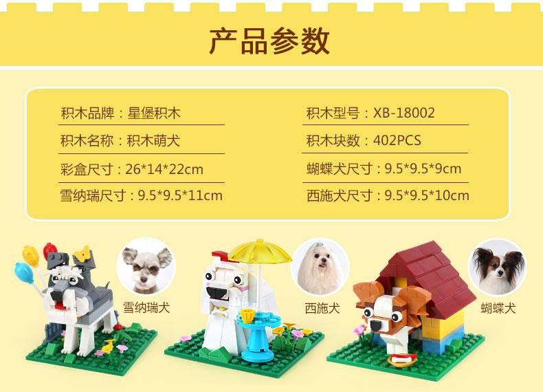 IDEABOX:积木萌犬