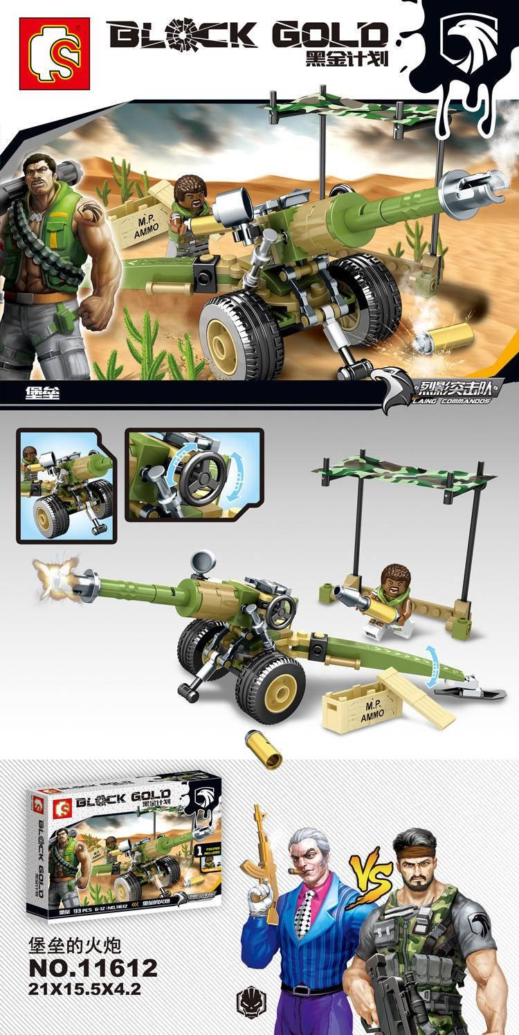 黑金计划:堡垒的火炮