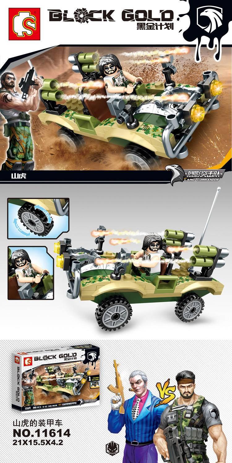 黑金计划:山虎的装甲车