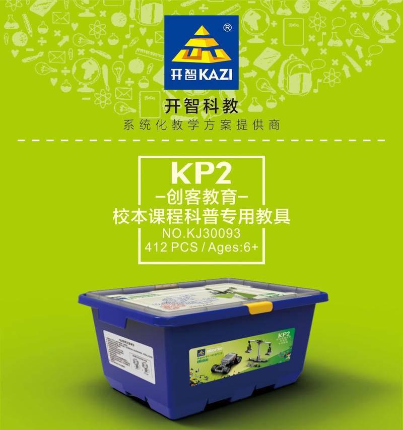 开智科教KP2