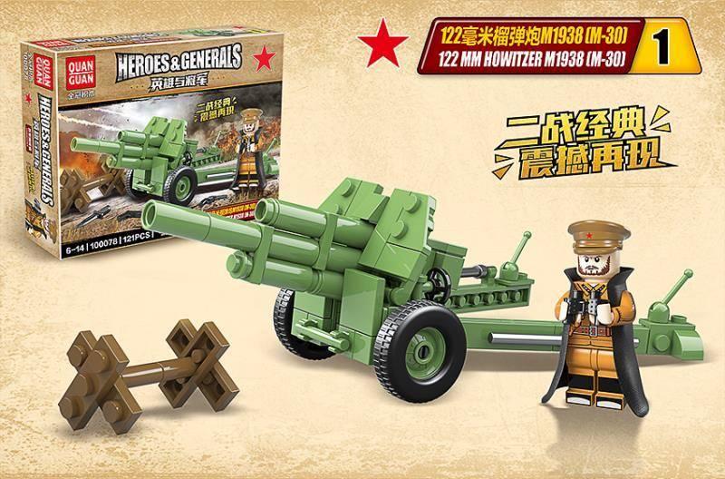 英雄与将军:苏联火炮 6款(全冠QUANGUAN 100078)